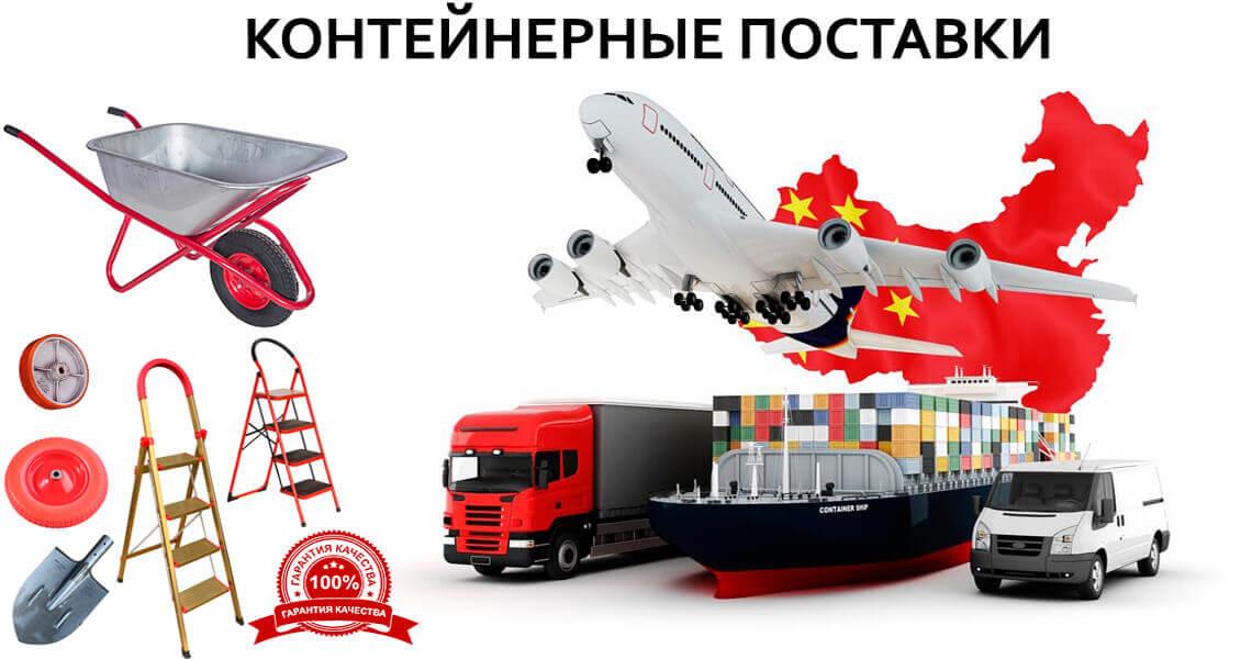 Контейнерные поставки из Китая
