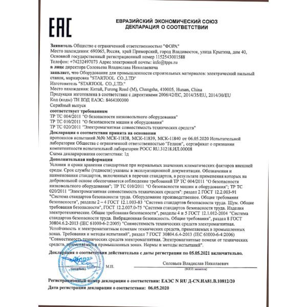 Плиткорез электрический ATLAS ТС200A