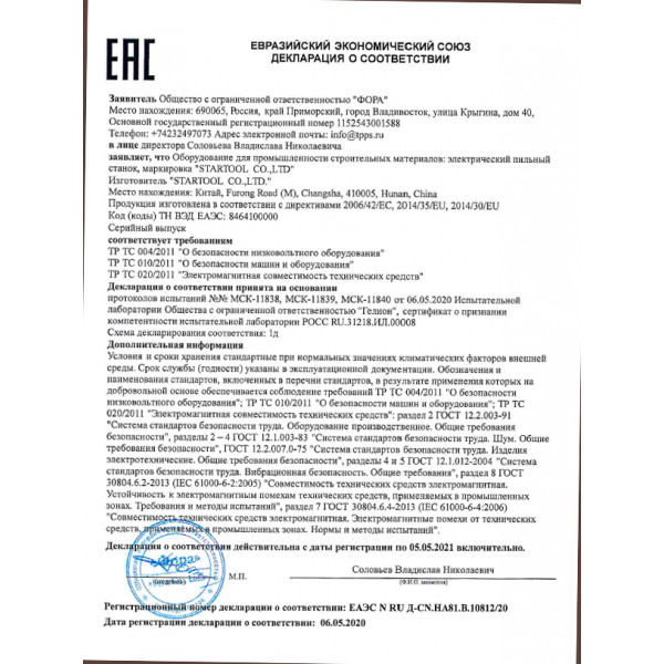 Плиткорез электрический ATLAS ТSW230L-920