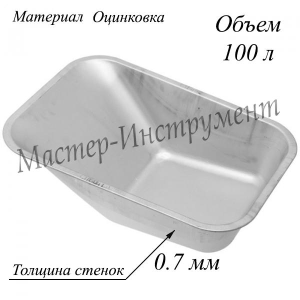 Таз / Корыто для садовой строительной тачки 100л 0,7мм