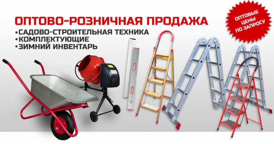 Садово-строительная техника