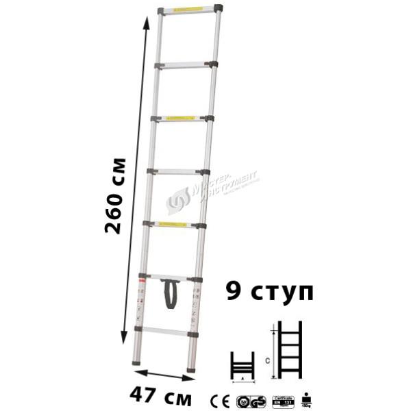 Лестница телескопическая МИ 2.6м 9ступ.