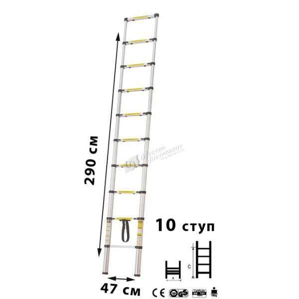Лестница телескопическая МИ 2.9м 10ступ.