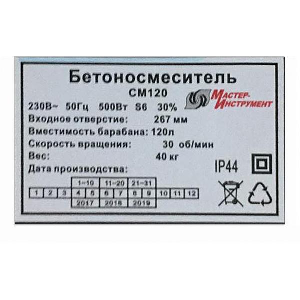 Бетономешалка электр. 120л (зуб. венец)