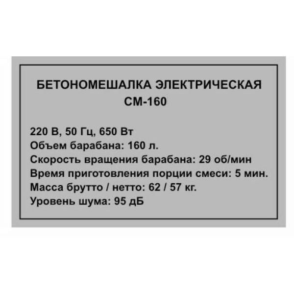 Бетономешалка электр. 160л (зуб.венец)