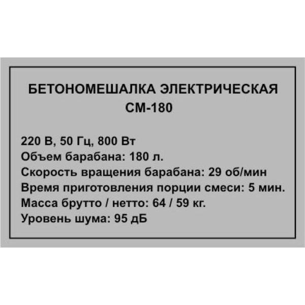 Бетономешалка электр. 180л  (зуб.венец)
