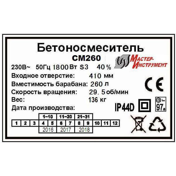 Бетономешалка электр. 260л  (зуб.венец)