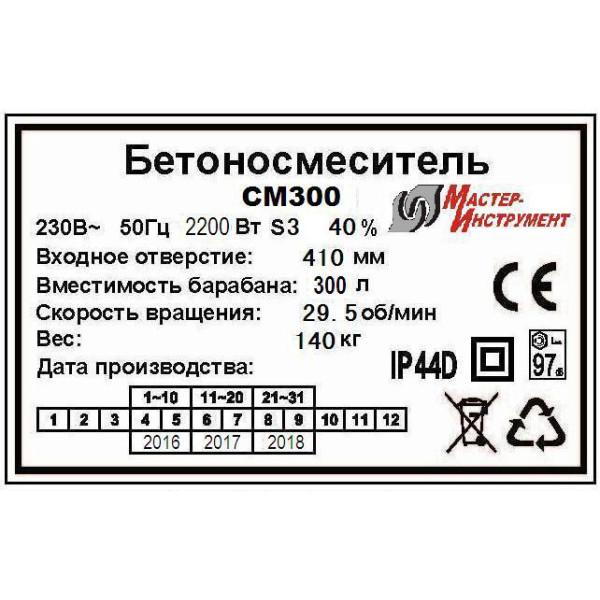 Бетономешалка электр. 300л  (зуб.венец)