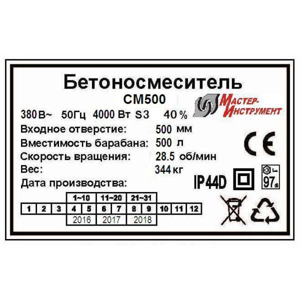 Бетономешалка электр. 500л  (зуб. венец)