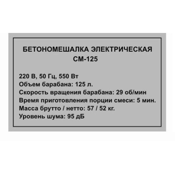 Бетономешалка электр. 125л  (зуб. венец)